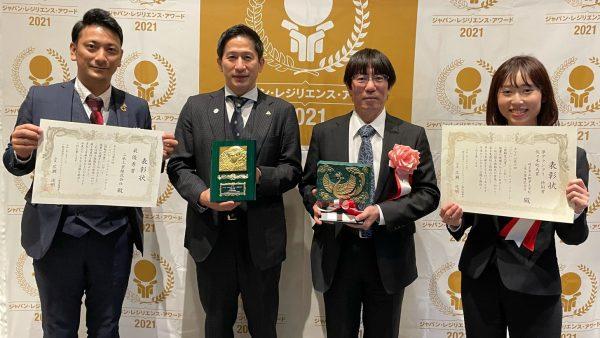 建設業唯一!ジャパンレジリエンスアワード2021、2冠受賞しました!